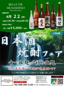 日本酒・焼酎フェア