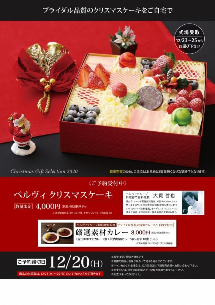 チラシ_クリスマスケーキ裏